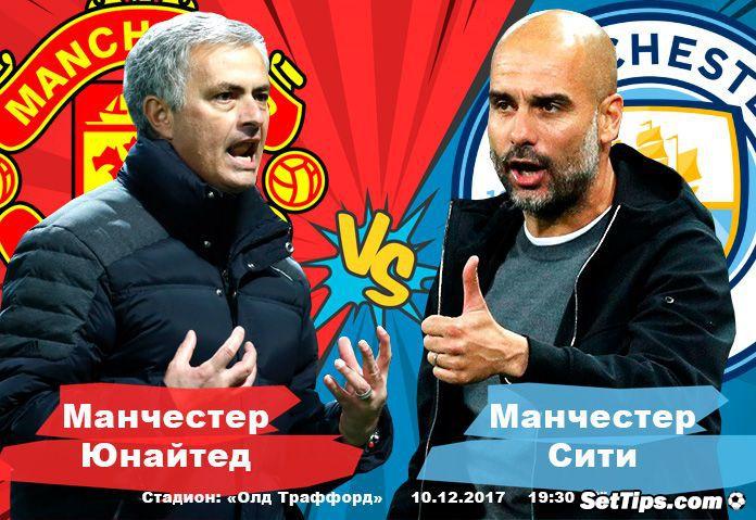 Матч «Манчестер Юнайтед»— «Манчестер Сити» находится под угрозой срыва
